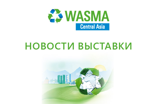 Wasma Central Asia exhibition postponed to July 2021